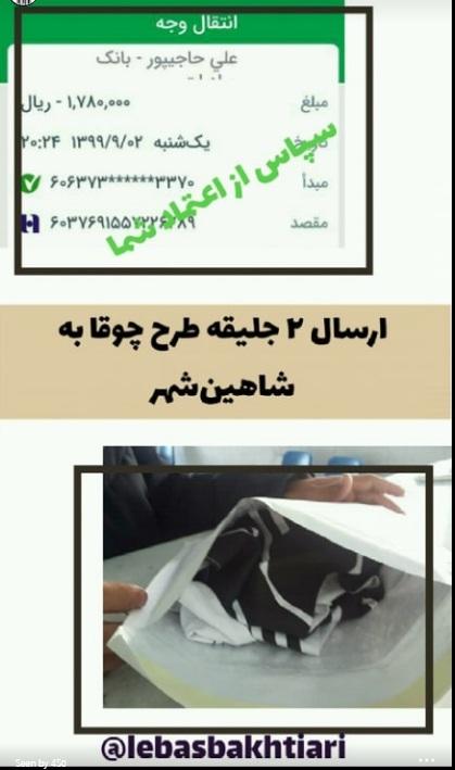 ارسال جلیقه طرح چوقا به شاهین شهر اصفهان